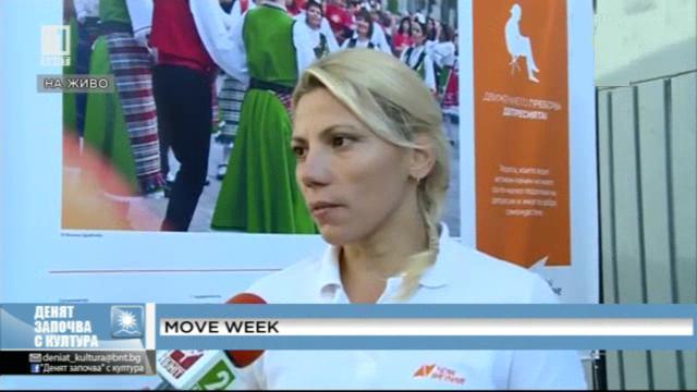 Седмица на движението в Пловдив