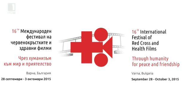 Фестивал на червенокръстките филми