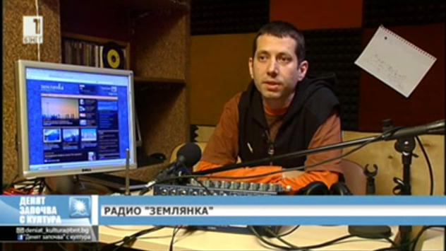 Радио Землянка