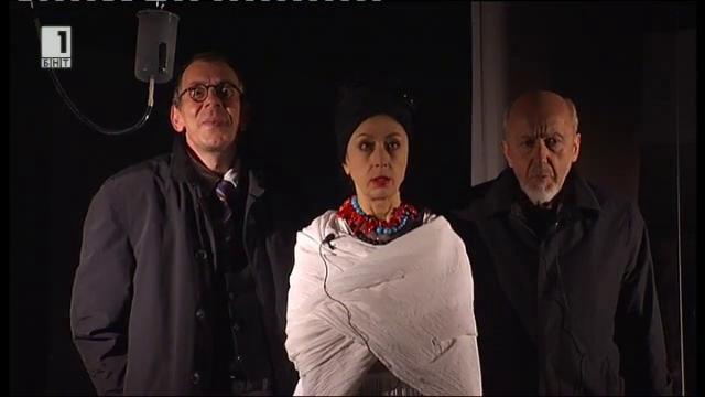 Фантомна болка в Театър 199