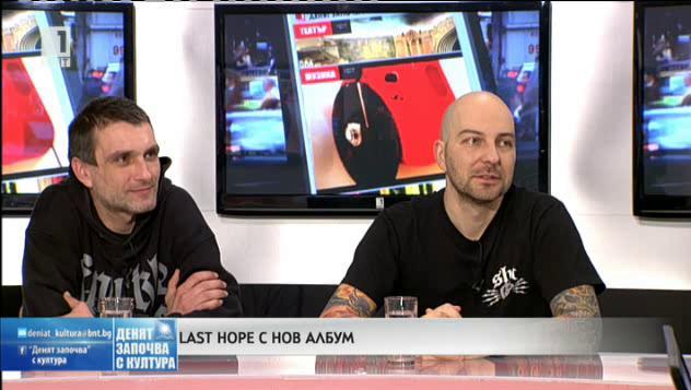 Last Hope отбелязват 20 години на сцената с нов албум