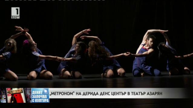 """Метроном"" на Derida Dance Center"