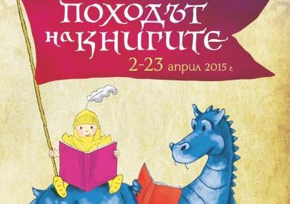 Походът на книгите за четвърти път