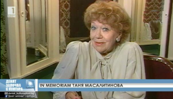В памет на Таня Масалитинова