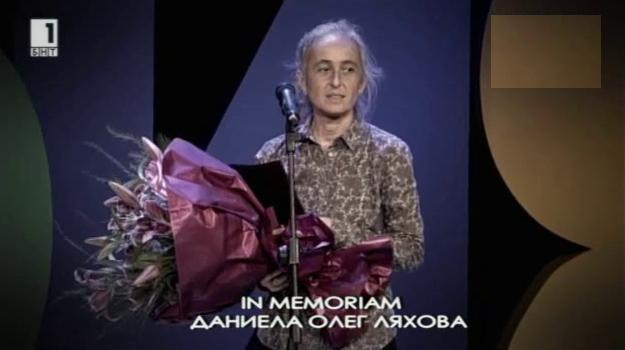 In memoriam Даниела Олег Ляхова