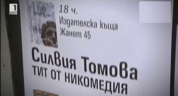 Тит от Никомедия с премиера в Созопол