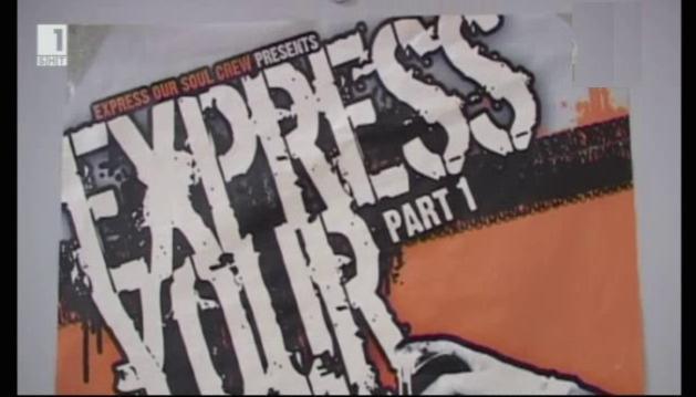 Историята на родната хип-хоп култура в постери