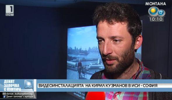 Изложба на Кирил Кузманов