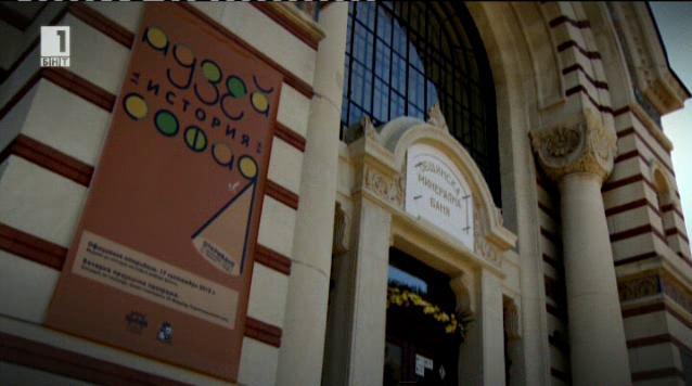 Изнесени уроци в Музей за история на София