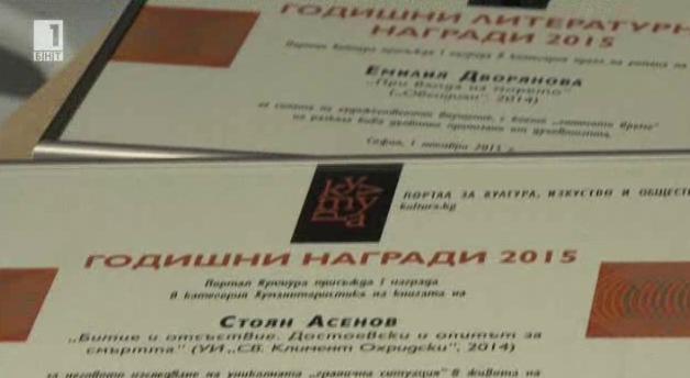 Годишните награди на портал Култура