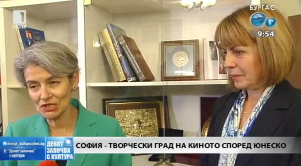 София - новият Град на киното на ЮНЕСКО