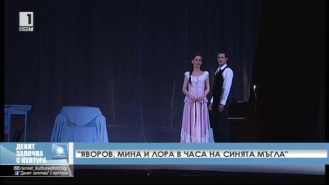Яворов, Мина и Лора в часа на синята мъгла в театър Сълза и смях