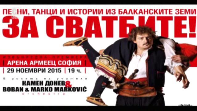 За сватбите! Песни, танци и истории за балканските земи