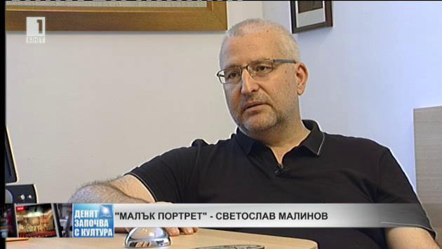 Малък портрет: Светослав Малинов