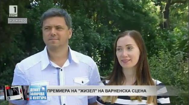 Премиера на Жизел във Варна