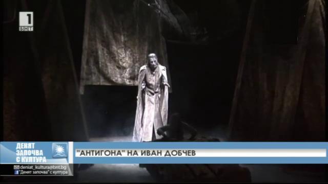 Антигона на Иван Добчев