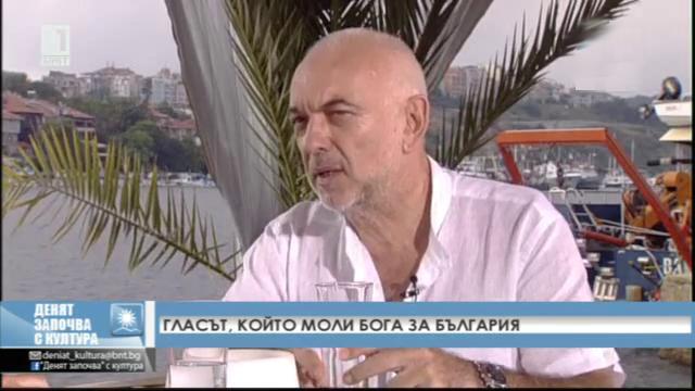 Гласът, който моли Бога за България