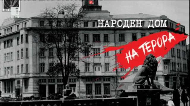 """""""Народен дом на терора"""" – документален филм"""