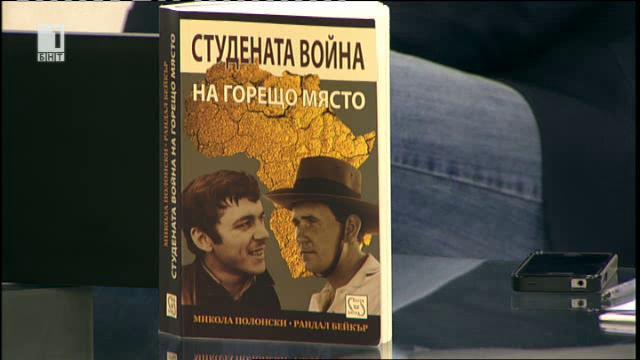 Нова книга: Студената война на горещо място