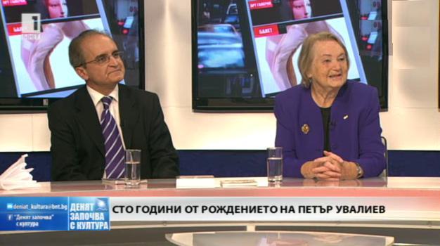 100 години от рождението на Петър Увалиев