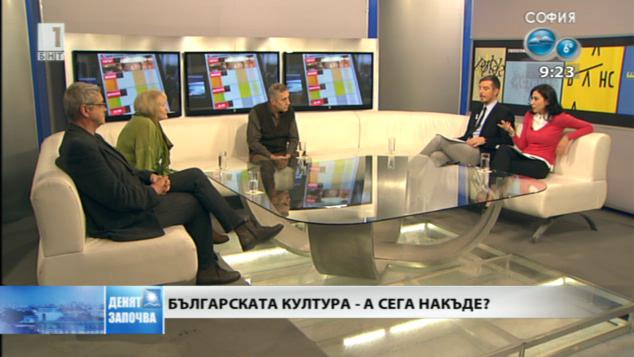 """Българската култура - а сега накъде? Дискусия в """"Денят започва с култура"""""""
