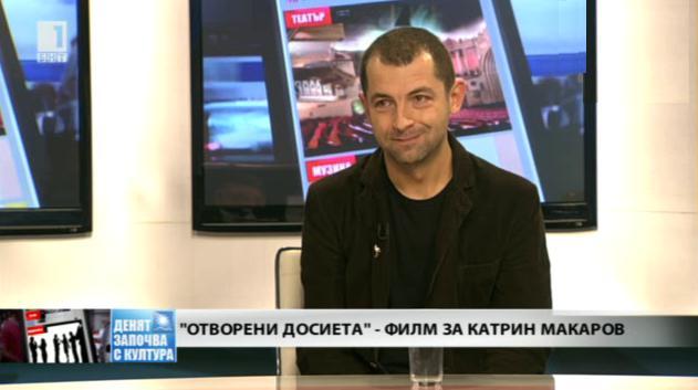 Отворените досиета - филм за Катрин Макаров