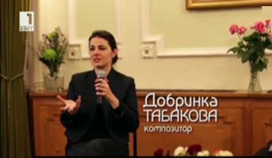 Струнни пътеки на Добринка Табакова