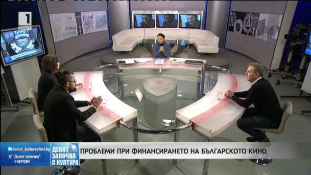 Проблеми при финансирането на българското кино