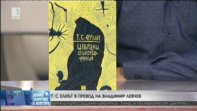 Т. С. Елиът в превод на Владимир Левчев