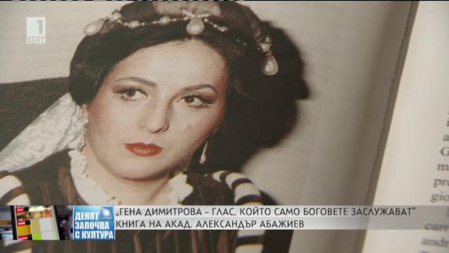Гена Димитрова - глас, който само боговете заслужават