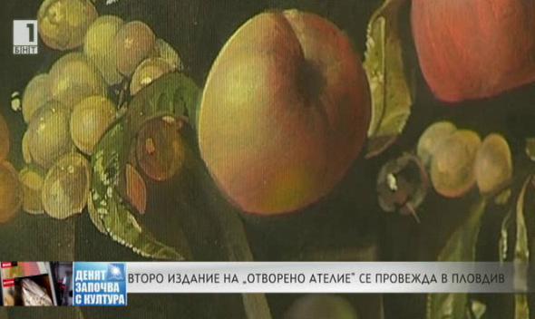 Второ издание на Отворено ателие се провежда в Пловдив