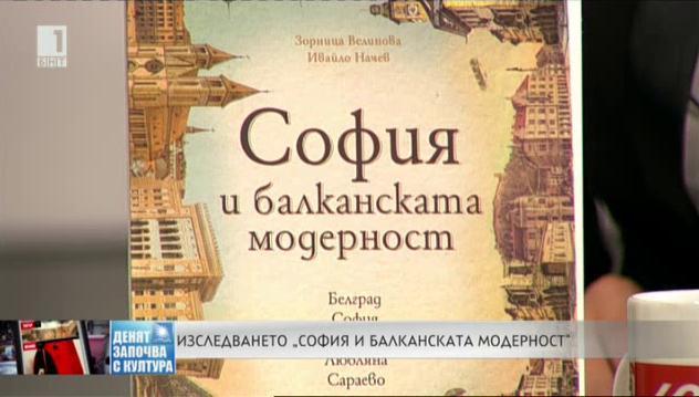 Изследването София и балканската модерност