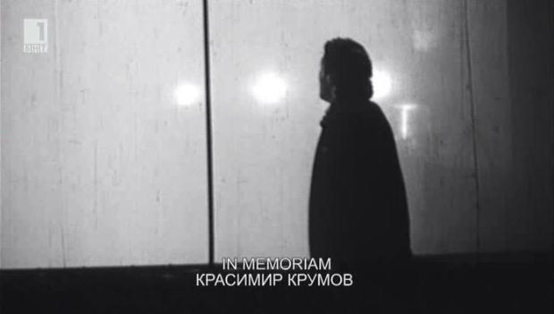 IN MEMORIAM: Портрет на Красимир Крумов