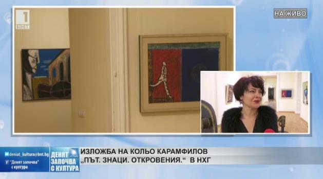 Изложба в памет на Кольо Карамфилов в НХГ