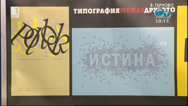 Изложба на плакати в студио 5 на БНТ