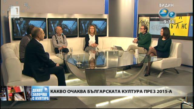 Какво очаква българската култура през 2015 година?
