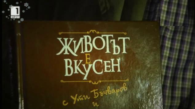 """""""Животът е вкусен"""" - книга на Ути"""
