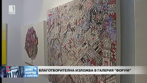 Благотворителна изложба в галерия Форум