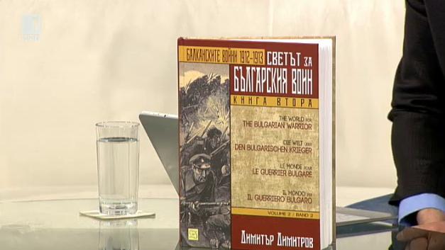 Излезе втората книга от поредицата Светът на българския воин