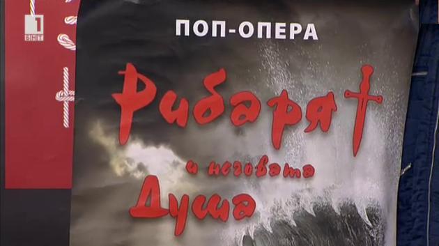 За подготовката на поп-операта Рибарят и неговата душа