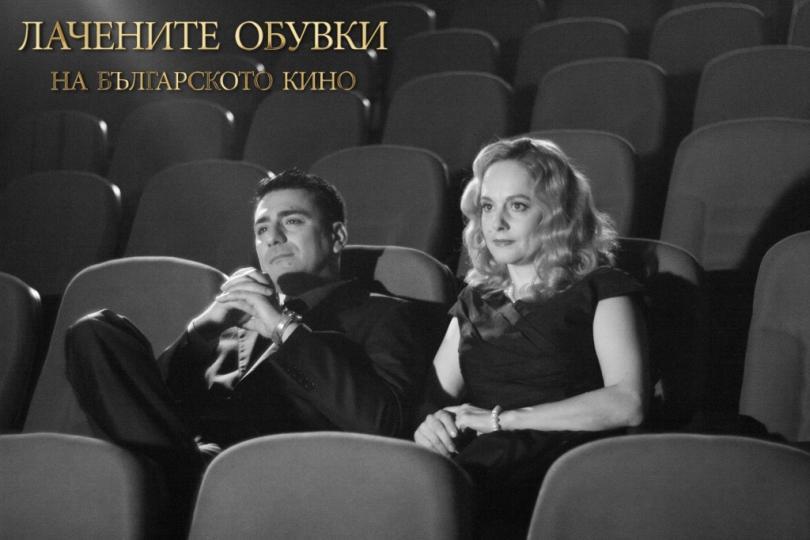 Преди финала на Лачените обувки на българското кино