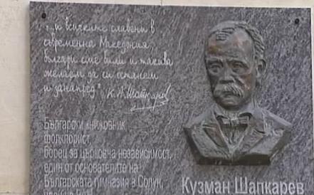 Хора и улици - Кузман Шапкарев