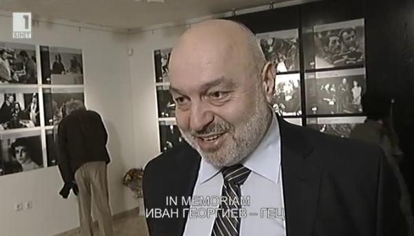 В памет на Иван Георгиев - ГЕЦ