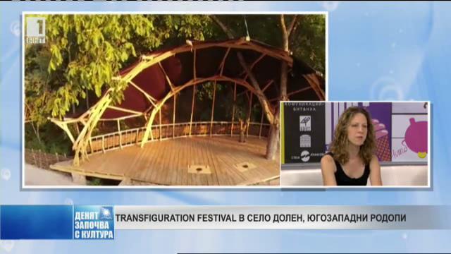 Transfiguration Festival в село Долен