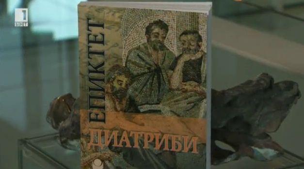 Диатрибите на Епиктет в превод на проф. Богдан Богданов