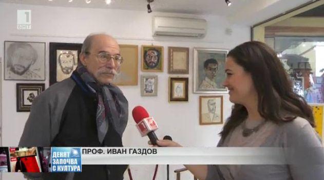 Автопортрети и графикатури на Иван Газдов
