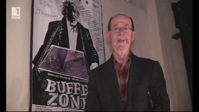 Буферна зона на Георги Дюлгеров с премиера в българския културен институт в Лондон