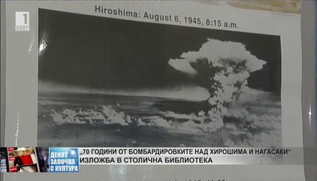 70 години от бомбардировката над Хирошима и Нагасаки - изложба в Столична библиотека
