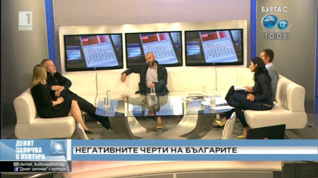 Негативните черти на българите