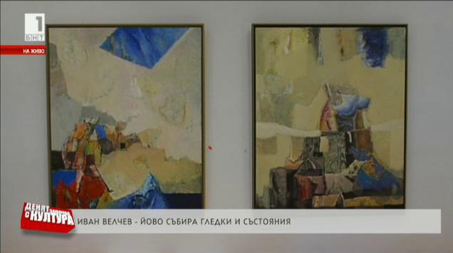 Изложба на Иван Велчев – Йово